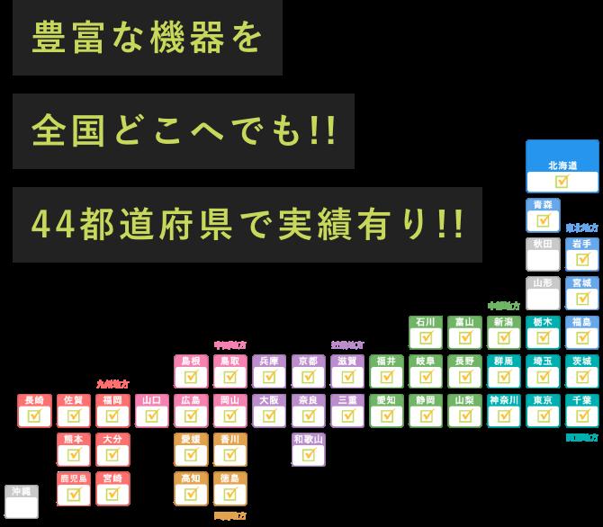 豊富な機器を全国どこへでも!!43都道府県で実績有り!!