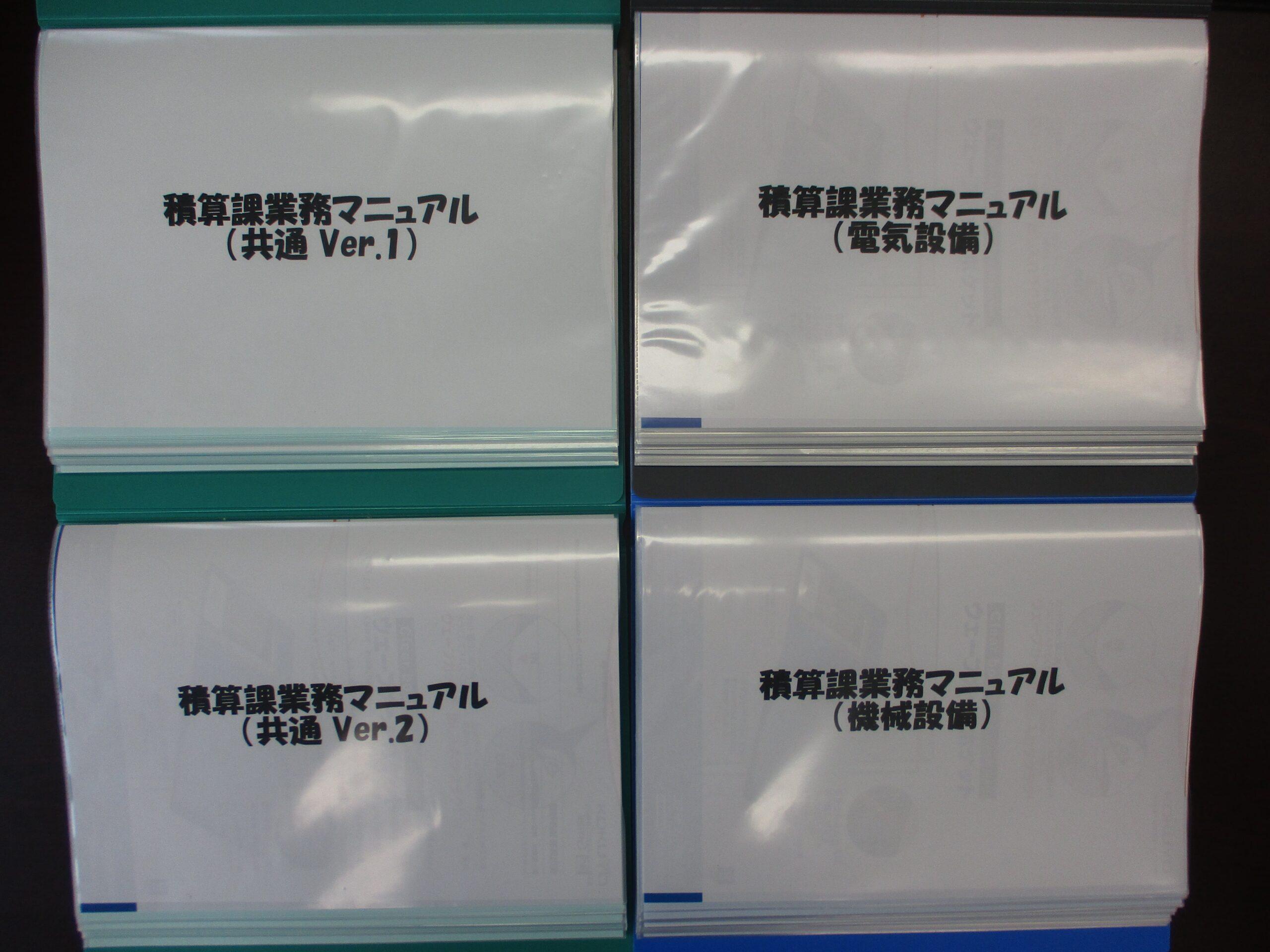 マニュアル・手順書の作成